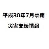 平成30年7月豪雨災害支援情報